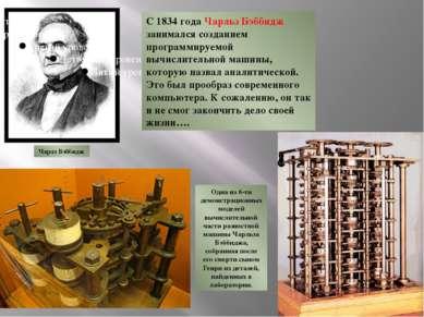 Конрад Цузе Немецкий инженер Конрад Цузе создал первый работающий программиру...