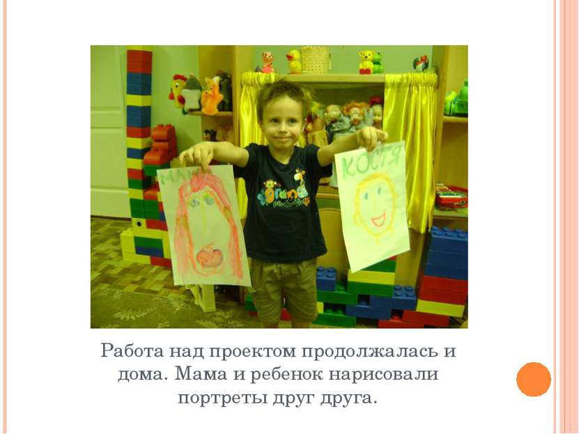 Работа над проектом продолжалась и дома. Мама и ребенок нарисовали портреты д...