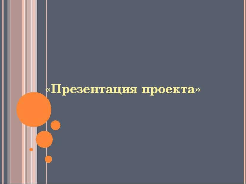 «Презентация проекта»