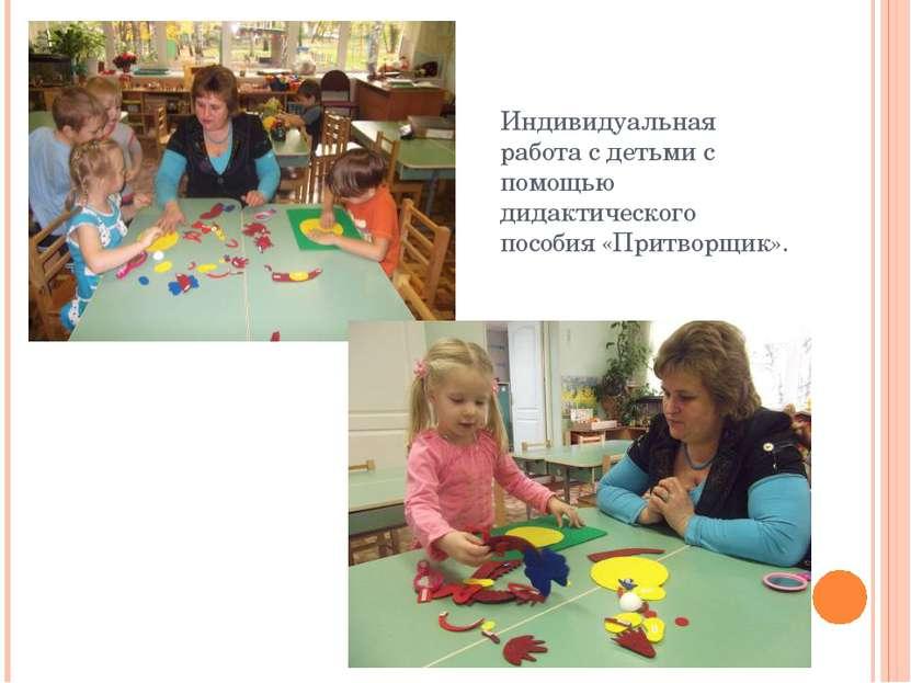 Индивидуальная работа с детьми с помощью дидактического пособия «Притворщик».