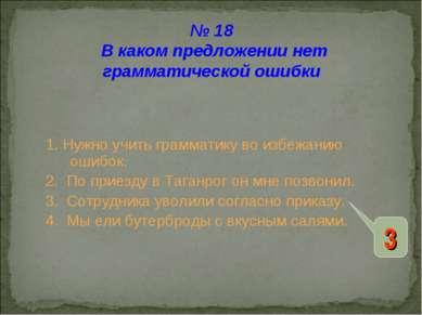 № 18 В каком предложении нет грамматической ошибки 1. Нужно учить грамматику ...