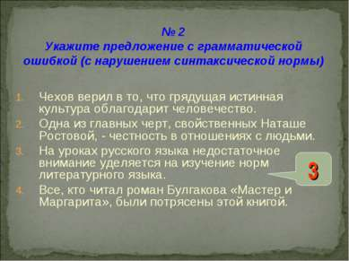 № 2 Укажите предложение с грамматической ошибкой (с нарушением синтаксической...