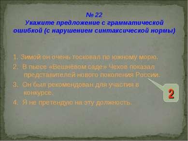№ 22 Укажите предложение с грамматической ошибкой (с нарушением синтаксическо...