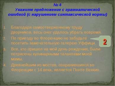 № 4 Укажите предложение с грамматической ошибкой (с нарушением синтаксической...