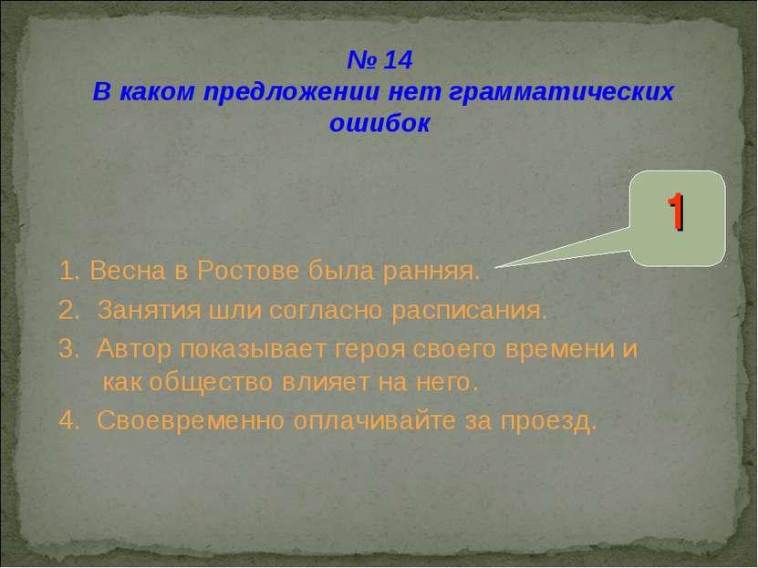 № 14 В каком предложении нет грамматических ошибок 1. Весна в Ростове была ра...