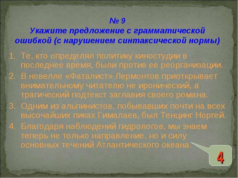 № 9 Укажите предложение с грамматической ошибкой (с нарушением синтаксической...