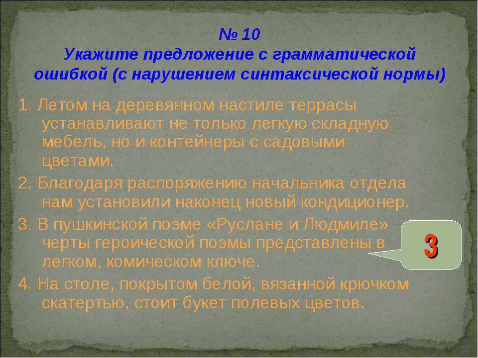 № 10 Укажите предложение с грамматической ошибкой (с нарушением синтаксическо...