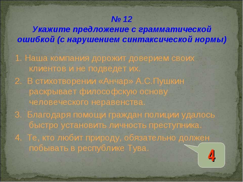 № 12 Укажите предложение с грамматической ошибкой (с нарушением синтаксическо...