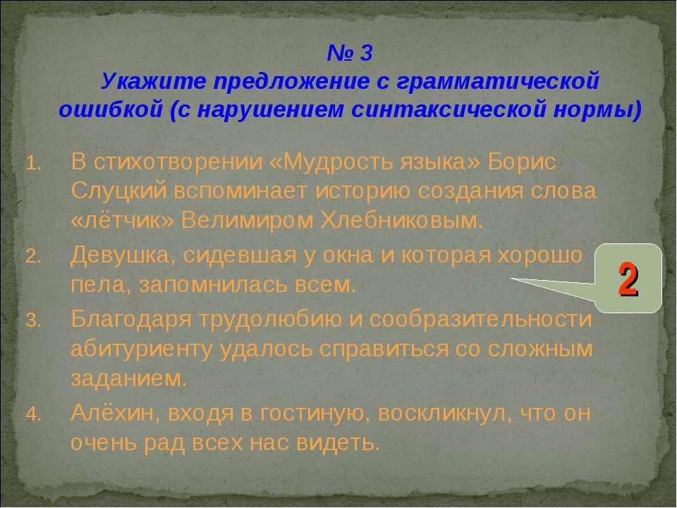 № 3 Укажите предложение с грамматической ошибкой (с нарушением синтаксической...