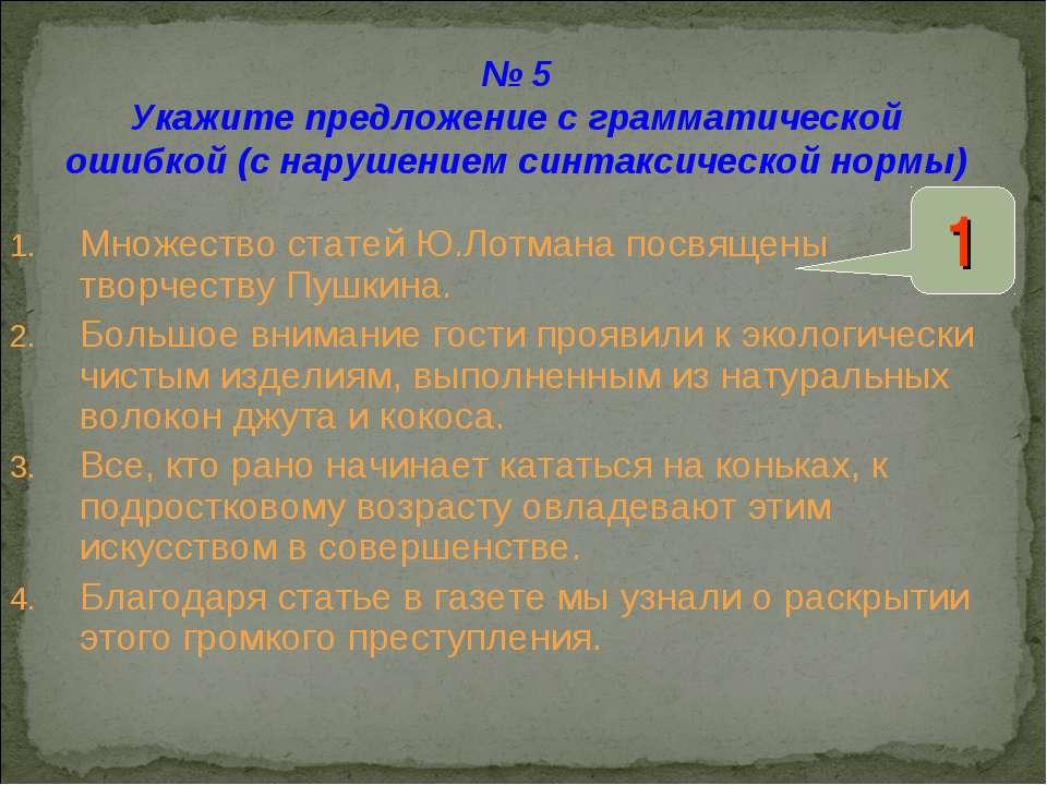 № 5 Укажите предложение с грамматической ошибкой (с нарушением синтаксической...