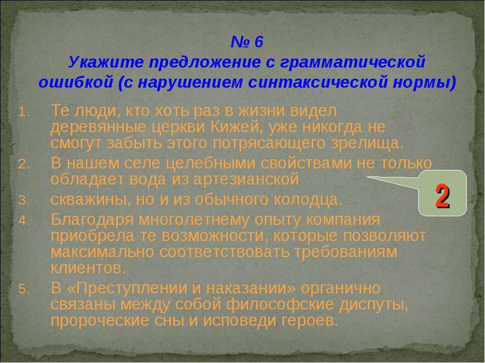 № 6 Укажите предложение с грамматической ошибкой (с нарушением синтаксической...