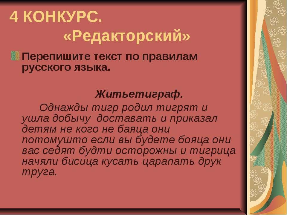 4 КОНКУРС. «Редакторский» Перепишите текст по правилам русского языка. Житьет...