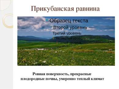 Прикубанская равнина Ровная поверхность, прекрасные плодородные почвы, умерен...