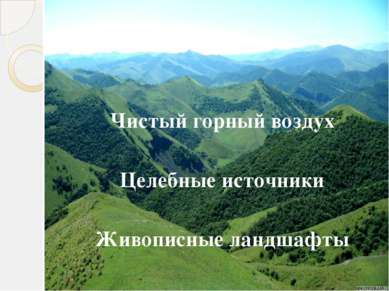 Чистый горный воздух Целебные источники Живописные ландшафты