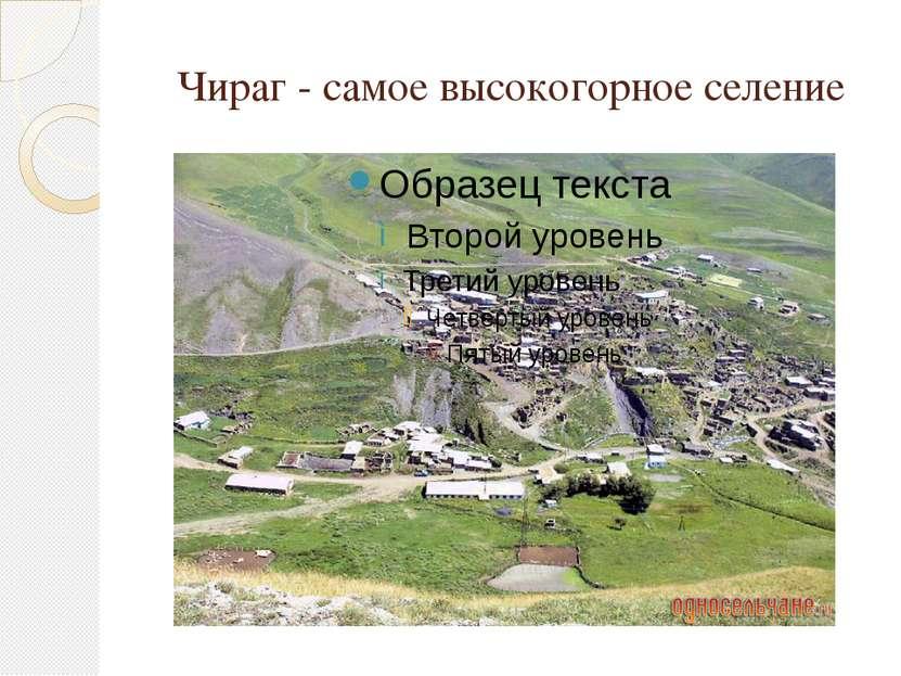 Чираг - самое высокогорное селение