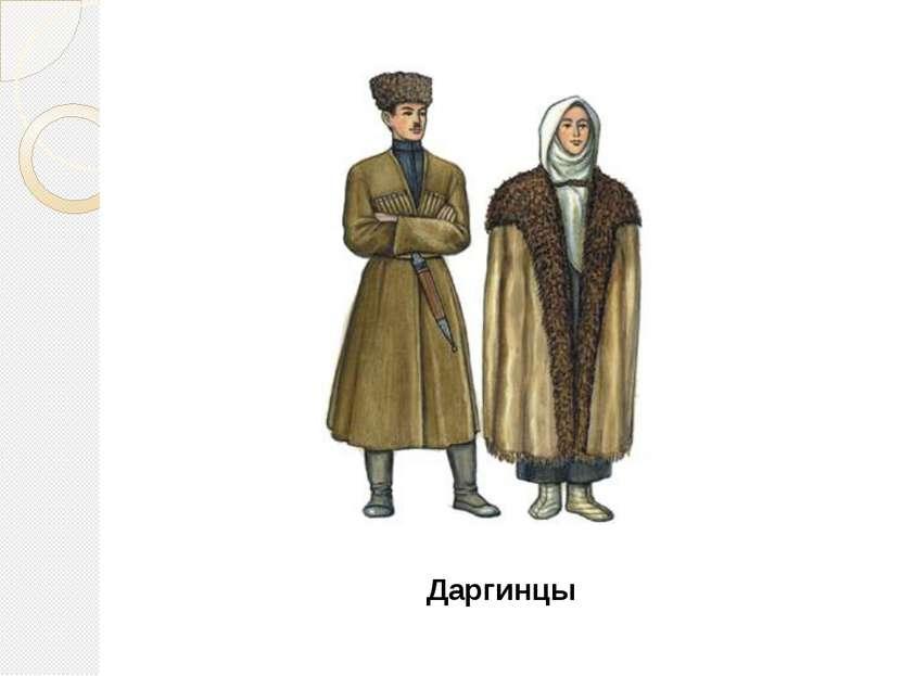Даргинцы