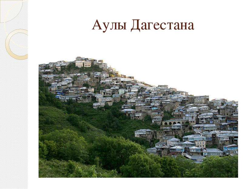 Аулы Дагестана