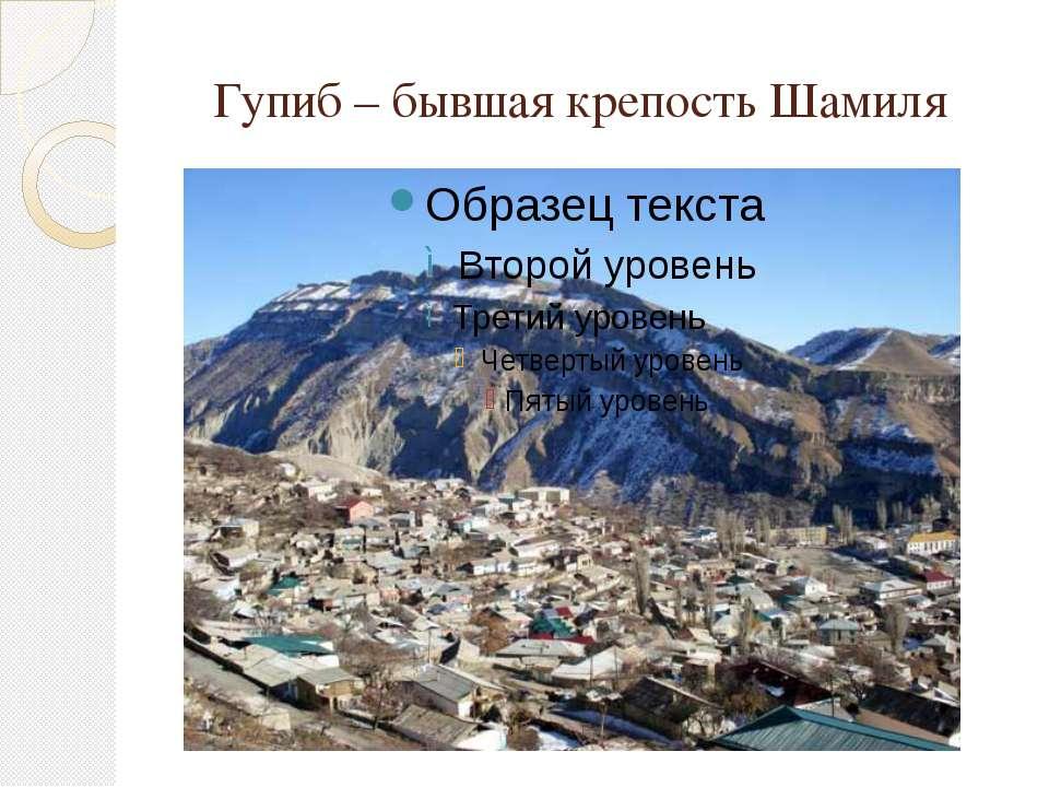 Гупиб – бывшая крепость Шамиля