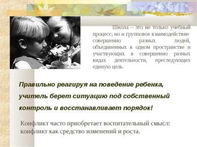 Правильно реагируя на поведение ребенка, учитель берет ситуацию под собственн...