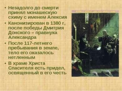Незадолго до смерти принял монашескую схиму с именем Алексия Канонизирован в ...