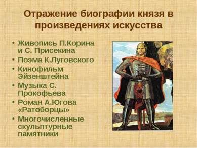 Отражение биографии князя в произведениях искусства Живопись П.Корина и С. Пр...