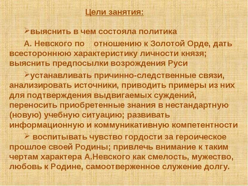 выяснить в чем состояла политика А. Невского по отношению к Золотой Орде, дат...