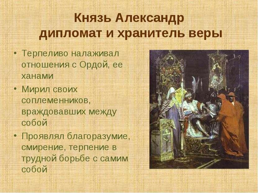 Князь Александр дипломат и хранитель веры Терпеливо налаживал отношения с Орд...