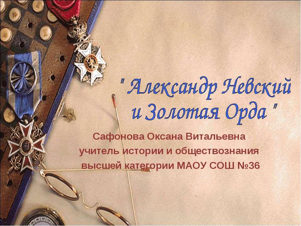 Сафонова Оксана Витальевна учитель истории и обществознания высшей категории ...
