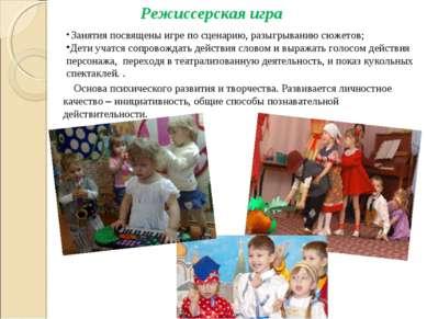 Занятия посвящены игре по сценарию, разыгрыванию сюжетов; Дети учатся сопрово...