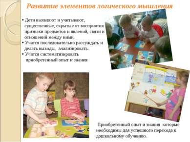 Развитие элементов логического мышления Приобретенный опыт и знания которые н...