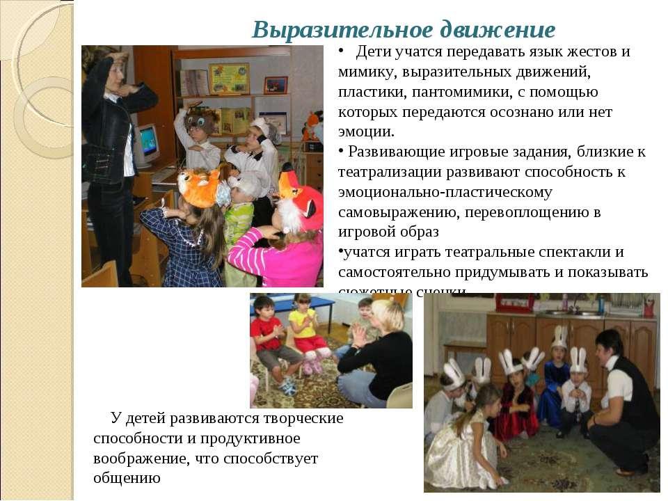 Дети учатся передавать язык жестов и мимику, выразительных движений, пластики...