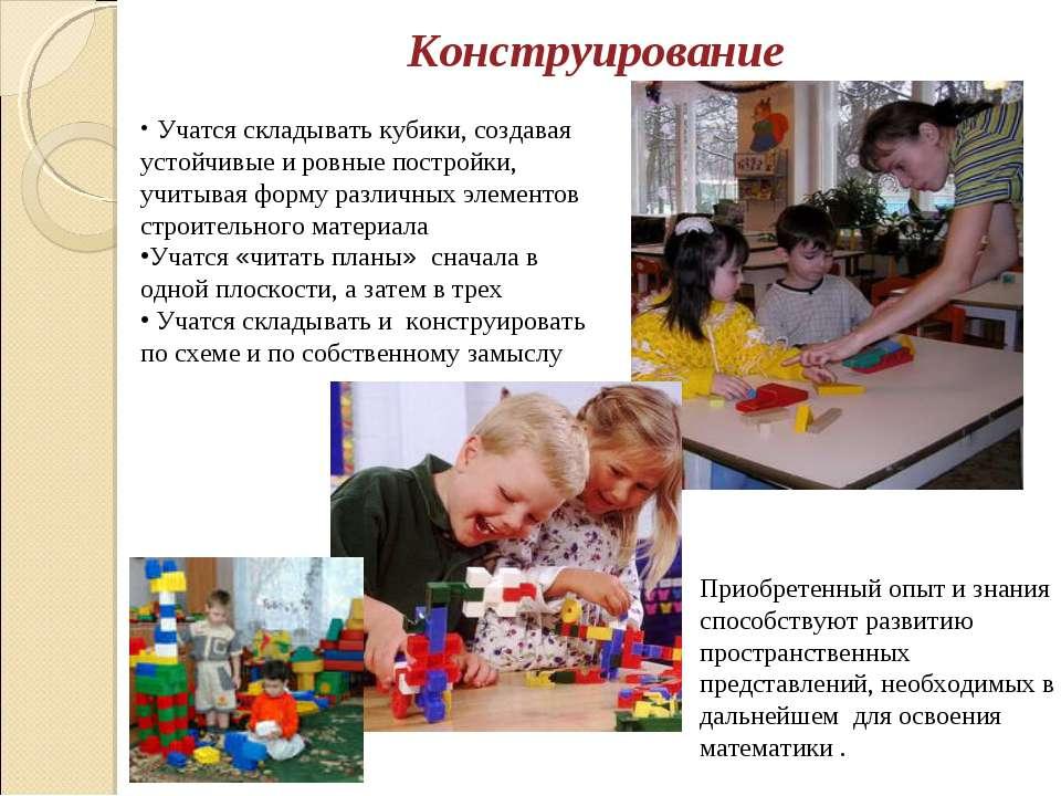Учатся складывать кубики, создавая устойчивые и ровные постройки, учитывая фо...
