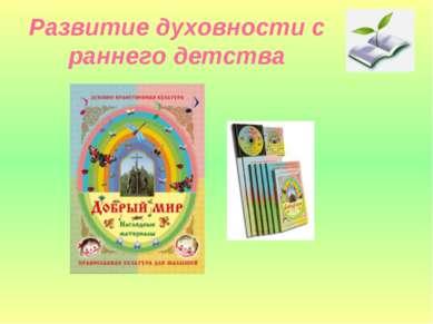 Развитие духовности с раннего детства