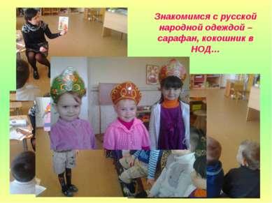 Знакомимся с русской народной одеждой – сарафан, кокошник в НОД…