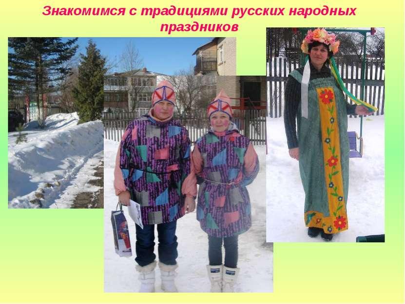 Знакомимся с традициями русских народных праздников