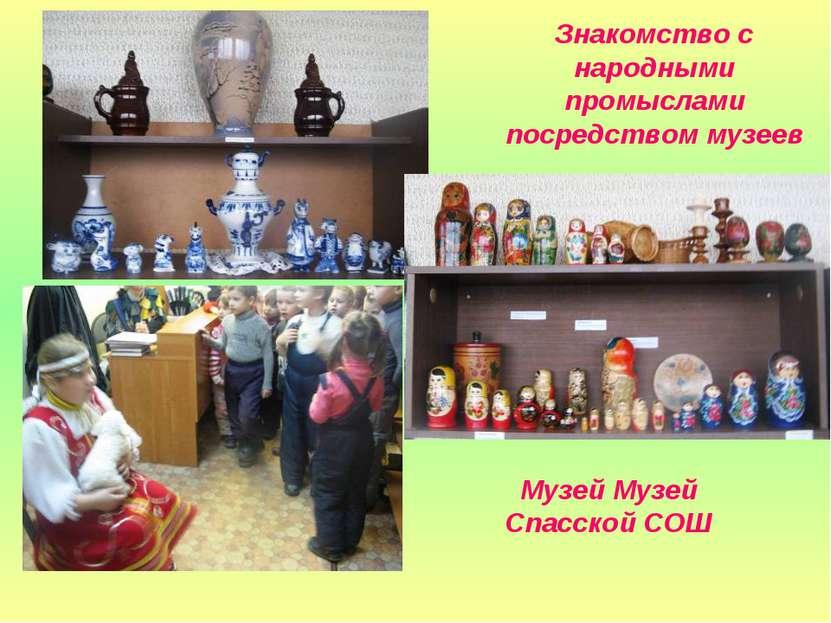 Знакомство с народными промыслами посредством музеев Музей Музей Спасской СОШ
