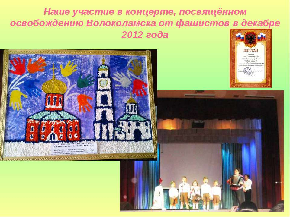Наше участие в концерте, посвящённом освобождению Волоколамска от фашистов в ...