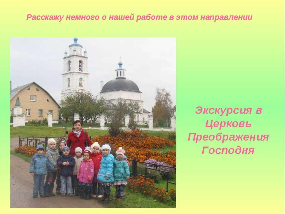 Экскурсия в Церковь Преображения Господня Расскажу немного о нашей работе в э...