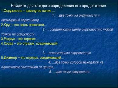 (Учитель проверяет правильность работы с таблицей в форме фронтального опроса...