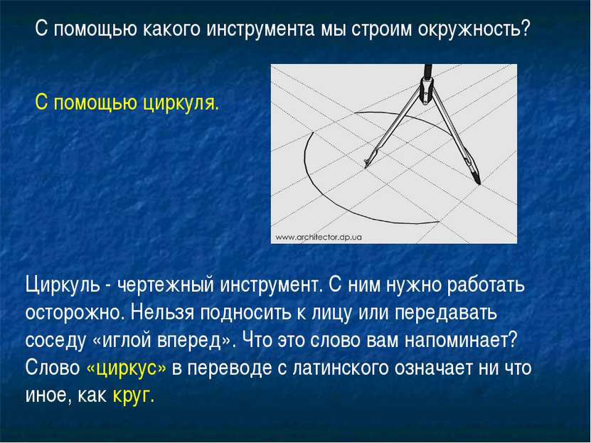 Циркуль - чертежный инструмент. С ним нужно работать осторожно. Нельзя поднос...