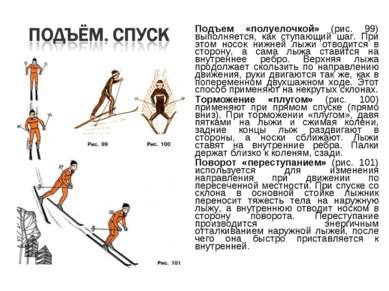 Подъем «полуелочкой» (рис. 99) выполняется, как ступающий шаг. При этом носок...