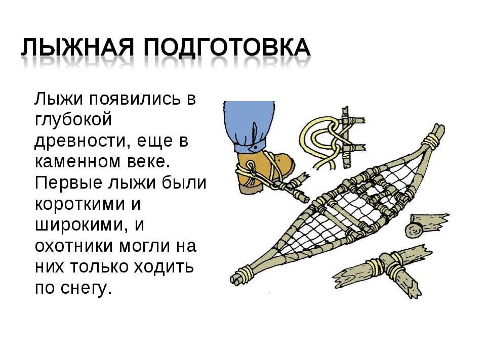 Лыжи появились в глубокой древности, еще в каменном веке. Первые лыжи были ко...
