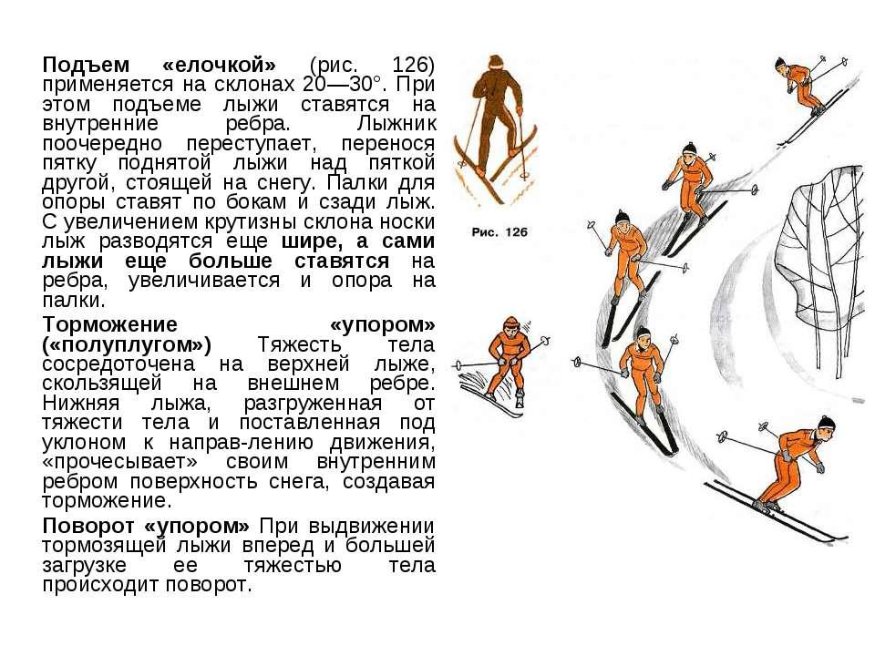 Подъем «елочкой» (рис. 126) применяется на склонах 20—30°. При этом подъеме л...