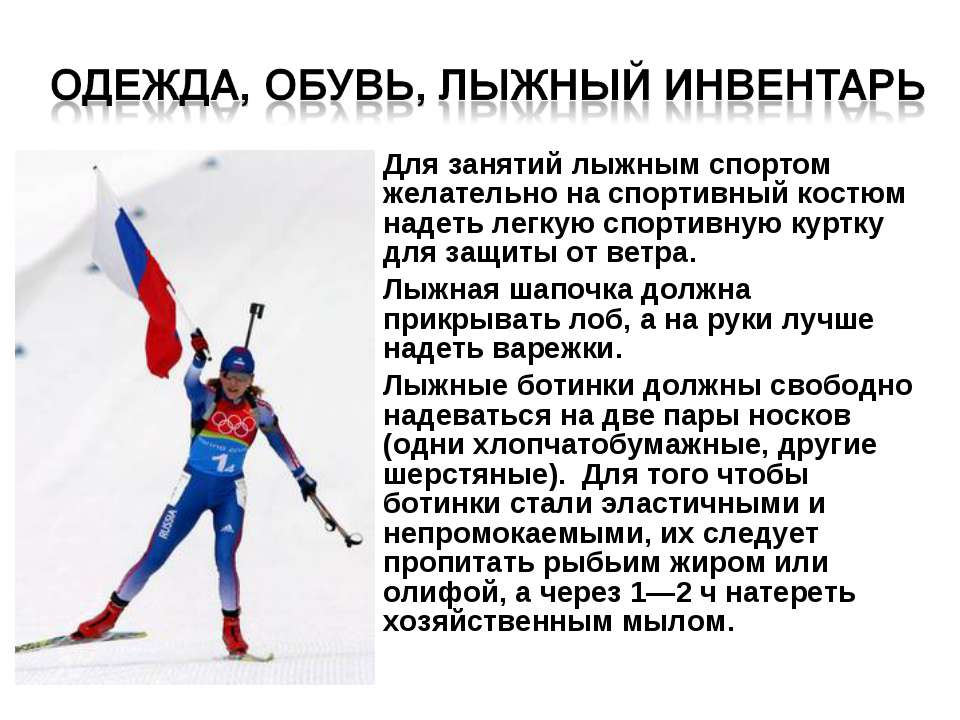 Для занятий лыжным спортом желательно на спортивный костюм надеть легкую спор...