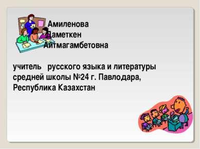 Амиленова Даметкен Айтмагамбетовна учитель русского языка и литературы средне...