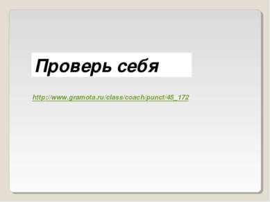 http://www.gramota.ru/class/coach/punct/45_172 Проверь себя