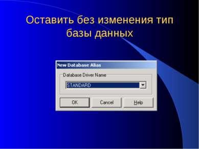 Оставить без изменения тип базы данных
