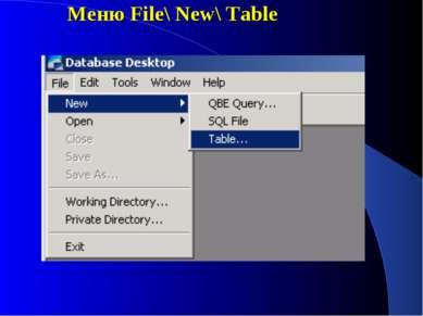 Меню File\ New\ Table