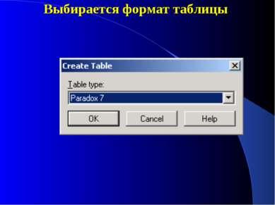 Выбирается формат таблицы