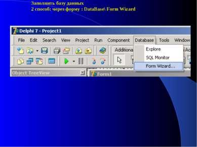 Заполнить базу данных 2 способ: через форму : DataBase\ Form Wizard
